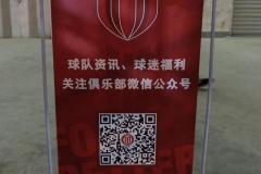 Chengdu-Qianbao-Football-Club-17