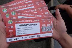 Chengdu-Qianbao-Football-Club-3
